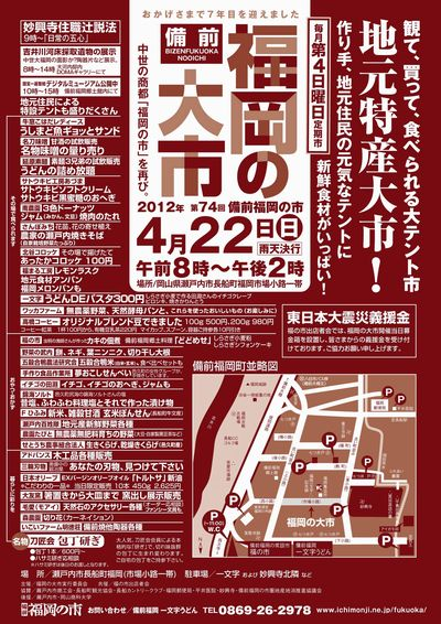 201204fukuokanoooichi-1%5B1%5D.jpg