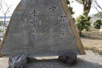五香宮の歌碑